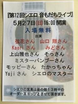 第12回「シエロ音もだちライブ」開催時間