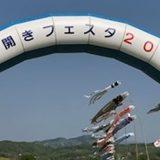 吉野川川開きフエスタ2018レポート