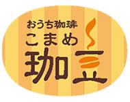 おうち珈琲珈豆(こまめ)