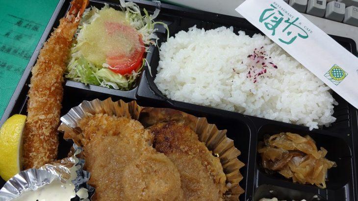 田園ひまわりさんのサービスランチのお弁当