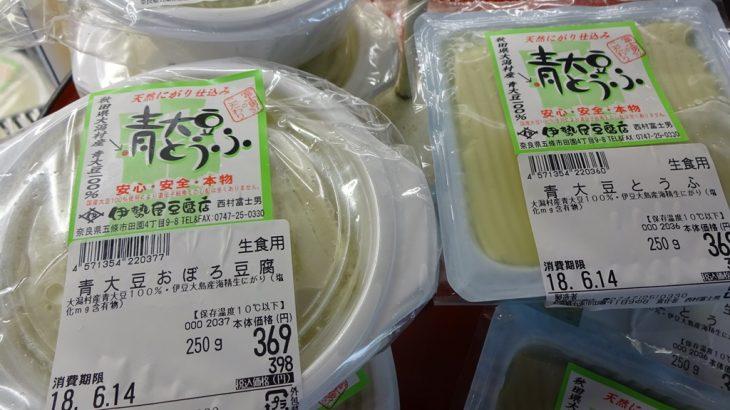 お待ちかね 青大豆豆腐の季節がやってきました 伊勢屋豆腐店編その①