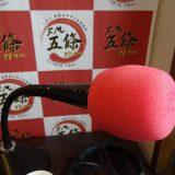 ヒルドキッ!にドキドキ FM五條の生放送に出演!!
