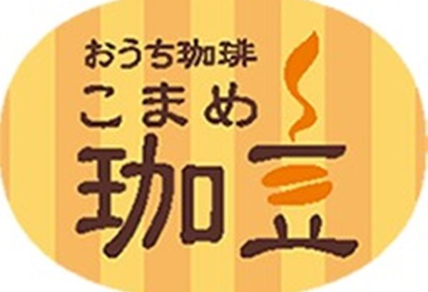 「おうち珈琲 珈豆」 OPEN5周年記念セール!
