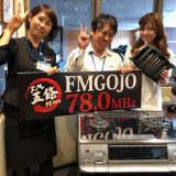 FM五條収録・・スタジオに・・・☆