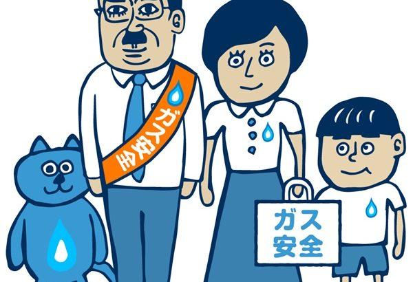 はたして「我須野さん」一家とは?「ガスと暮らしの安心」のお知らせ!!