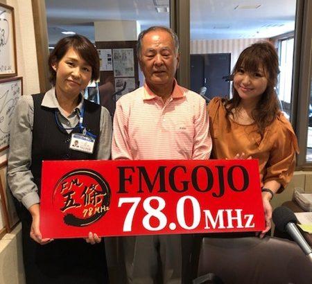 FM五條☆祝1周年記念☆
