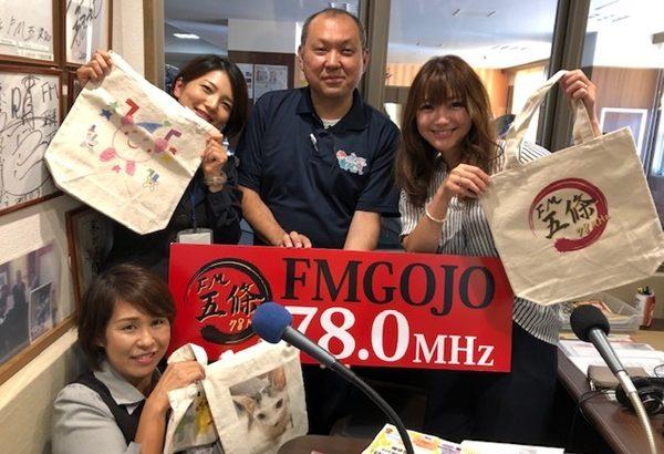 FM五條ガス展コラボ☆