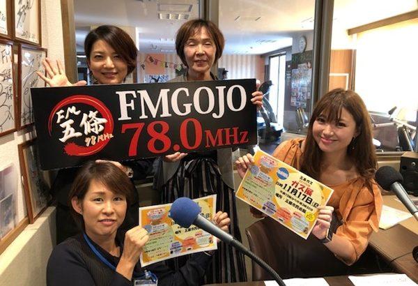 FM五條×ガス展=・・・☆