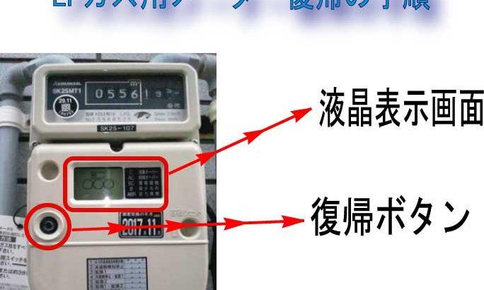 プロパン(LP)ガス用メーターの復帰の手順