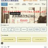 つながる地域コミュニティ☆