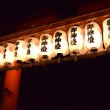 イベントレポート「御霊神社 秋季例祭・一願一燈祭」