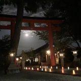 心癒される幻想的な灯り 五條御霊神社 観月祭