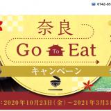GOTO EATキャンペーンに五條のあのお店も・・・☆