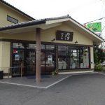 第32回 柿の葉ずしヤマト 代表取締役 宮倉靖幸さん