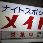 第43回 ナイトスポット メイト マスター 山下 哲司さん
