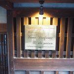 第54回 フレンチレストラン「ラミ ダンファンス アラメゾン」オーナーシェフ  片山 英樹さん