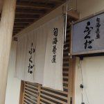 第60回 【旬海茶屋 ふくだ】女将 福田 佳世子さん